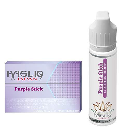 【国産リキッド】電子タバコ (VAPE) HASLIQ Purple Stick (ブルーベリー メンソール タバコ フレーバー) 60ml