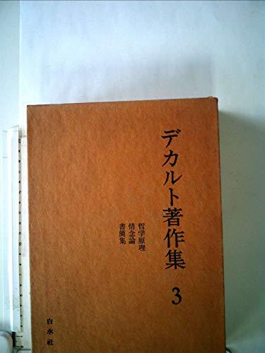 デカルト著作集〈3〉 (1973年)