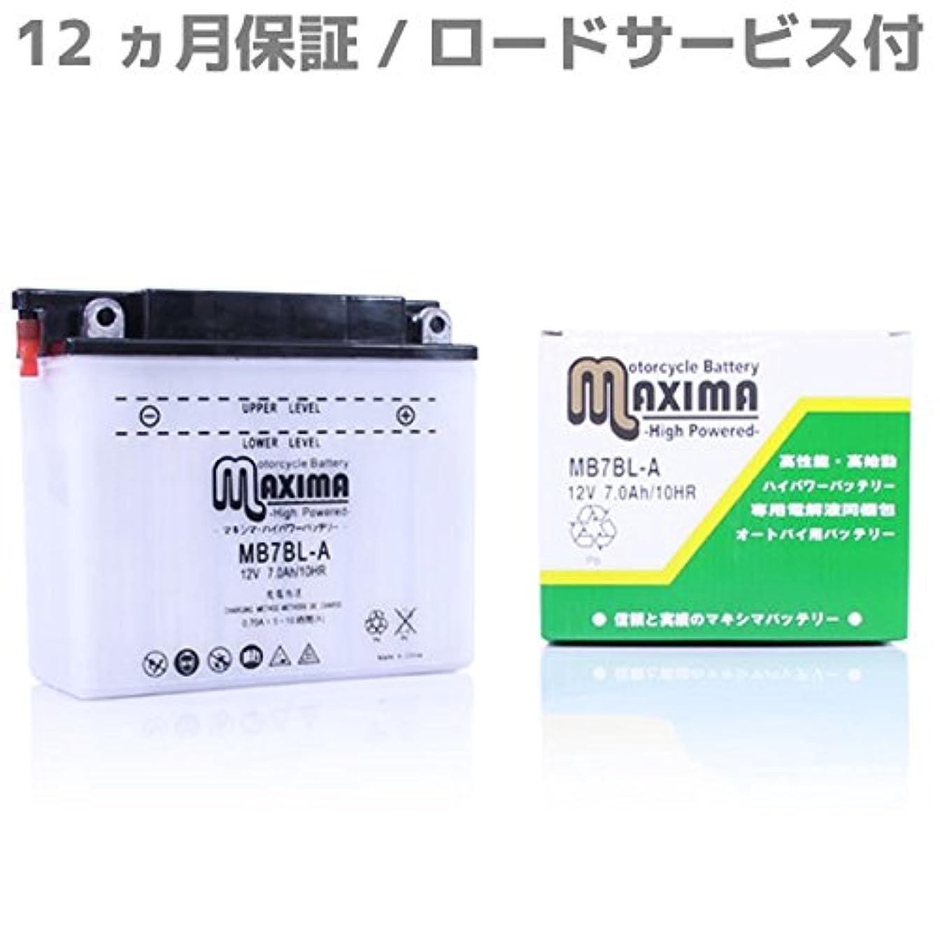 トラフィック描写娯楽マキシマバッテリー MB7BL-A 開放式 バイク用 7BL-A (互換:YB7BL-A/12N7B-3A)
