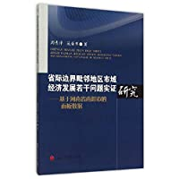 Issues Provincial borders Urban Economy Development Case Study: Based on the Panel Data in Nanyang City in Henan Province(Chinese Edition)