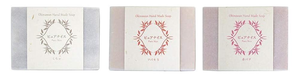 有効化ソケット識別するピュアナイス おきなわ素材石けんシリーズ 3個セット(くちゃ、ツバキ5、赤バナ)