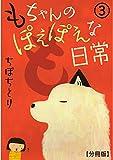 もちゃんのぽえぽえな日常【分冊版】 3 (ペット宣言)