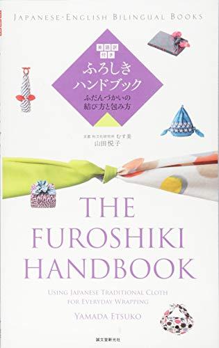 The Furoshiki Handbook /anglais/japonais: Using Japanese Traditional Cloth for Everyday Wrapping (Japanese-English Bilingual Books)
