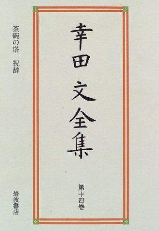 幸田文全集〈第14巻〉茶碗の塔・祝辞