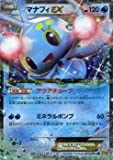 Pokemon Card XY Booster Part 9 Manaphy-EX 021/080 RR XY9 1st Japanese