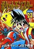 ポケットモンスタースペシャル (23) (てんとう虫コミックススペシャル)