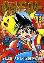ポケットモンスタースペシャル (23) (てんとう虫コミックススペシャル)の詳細を見る