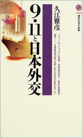 9・11と日本外交 (講談社現代新書)