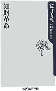 知財革命 (角川oneテーマ21)