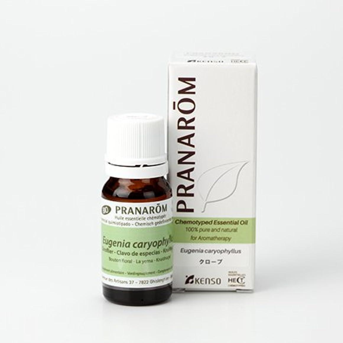 追い越す全体に持続するプラナロム ( PRANAROM ) 精油 クローブ 10ml p-71