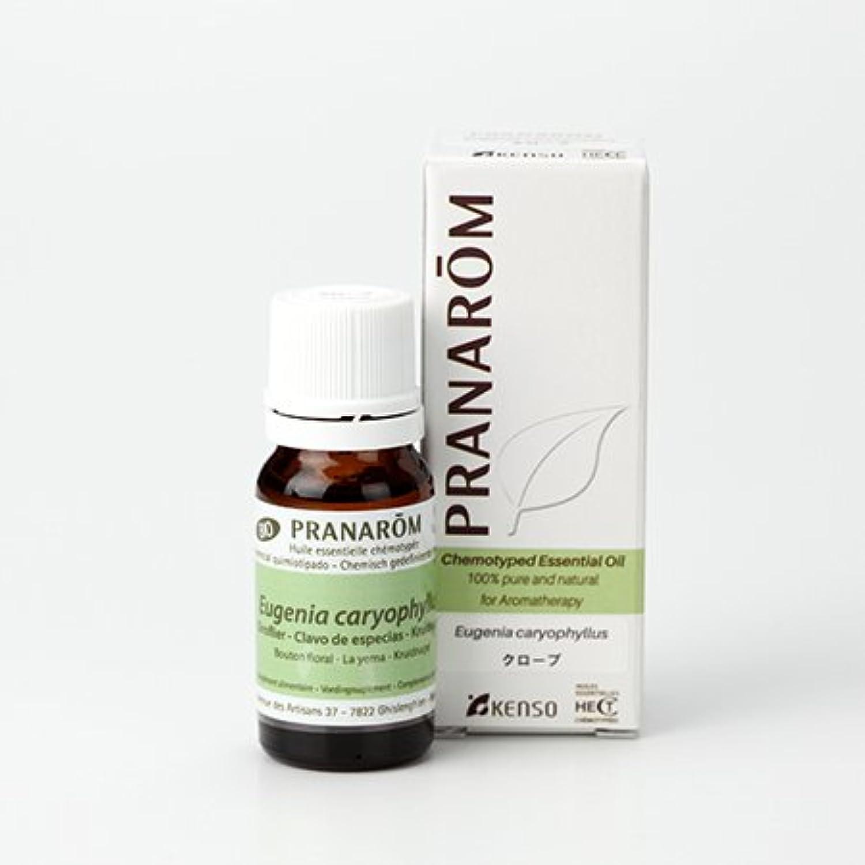 定義自体怒ってプラナロム ( PRANAROM ) 精油 クローブ 10ml p-71