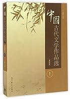 中国古代文学作品选(第四版)(上册)