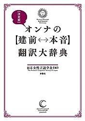 決定版 オンナの【建前⇔本音】翻訳大辞典 (SPA!BOOKS)