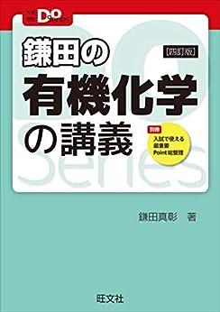 [鎌田真彰]の大学受験Doシリーズ 鎌田の有機化学の講義 四訂版