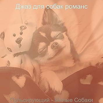 Пульсирующий - Милые Собаки