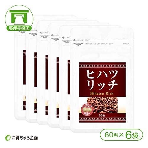 【1粒200mgのヒハツ成分配合のヒハツサプリメント】ヒハツリッチ(60粒×6袋)
