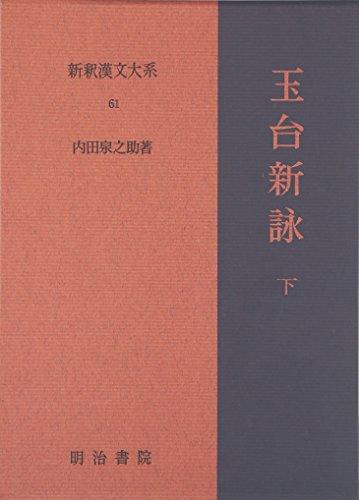 玉台新詠 下 新釈漢文大系(61)
