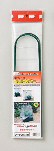 渡辺泰『虫よけカバーセット N型 アーチ90cm』