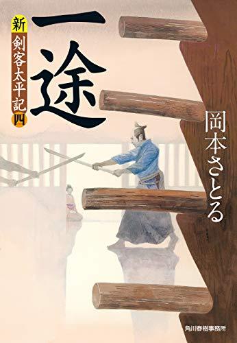 一途 新・剣客太平記(四) (時代小説文庫)