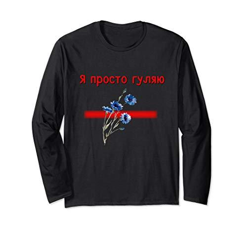 'Ya Prosto Gulayu' Free Belarus Pahonia (Pagonya) Long Sleeve T-Shirt