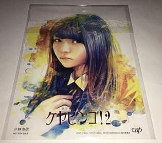 小林由依 欅坂46 KEYABINGO!2 DVD Blu-ray 封入特典 ポストカード ケヤビンゴ!2