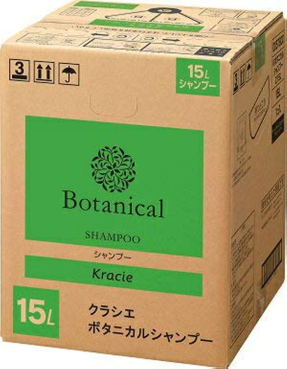 親指長椅子受益者Kracie クラシエ Botanical ボタニカル シャンプー 15L 詰め替え 業務用