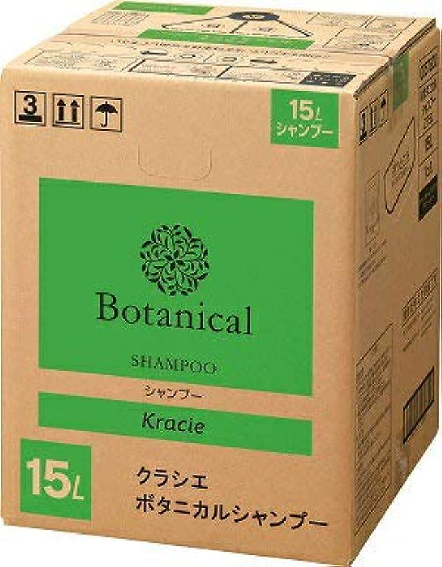 もし実際に謝罪するKracie クラシエ Botanical ボタニカル シャンプー 15L 詰め替え 業務用