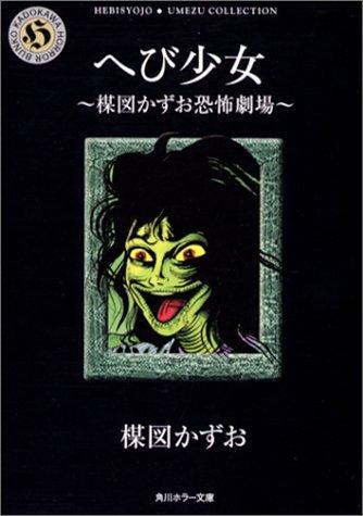 へび少女―楳図かずお恐怖劇場 (角川ホラー文庫)