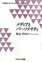 メディアとパーソナリティ (クロスロード・パーソナリティ・シリーズ)