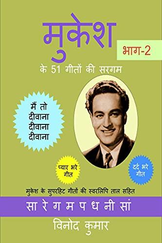Mukesh ke 51 Geeton ki Sargam, Part-2 / मुकेश के 51 गीतों की सरगम , भाग-2: मुकेश के सुपरहिट गीतों की स्वरलिपि ताल सहित