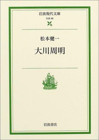 大川周明 (岩波現代文庫)