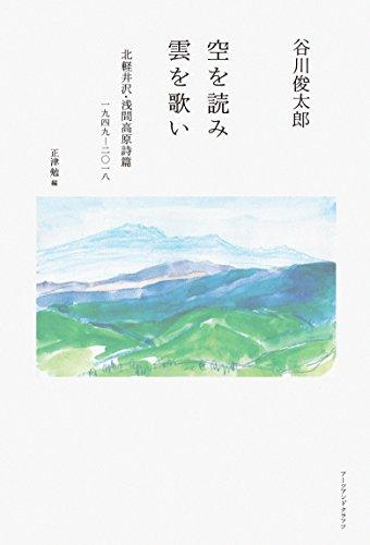 空を読み雲を歌い 北軽井沢・浅間高原詩篇一九四九―二〇一八