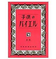 ナカノ 子供のバイエル ポケットノート 上巻(赤)
