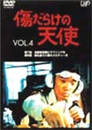 傷だらけの天使 Vol.4 [DVD]