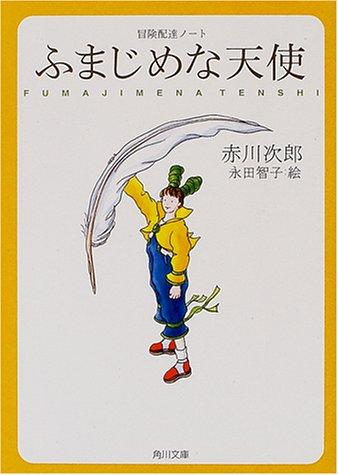 ふまじめな天使 (角川文庫―冒険配達ノート)の詳細を見る