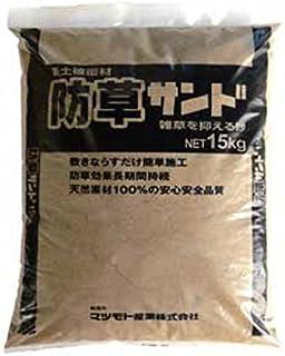 マツモト産業 固まらない防草砂 防草サンド(15kg)5袋セット【雑草防止用砂】 [雑草対策 防草対策]