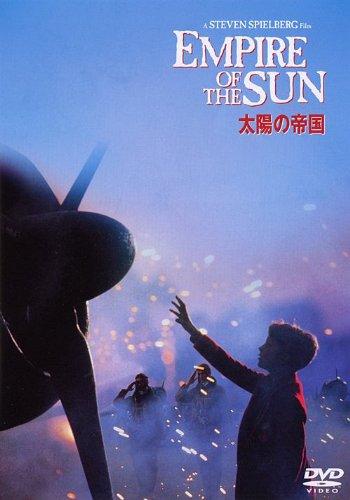 太陽の帝国 特別版 [DVD]の詳細を見る