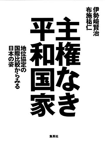 主権なき平和国家 地位協定の国際比較からみる日本の姿の詳細を見る