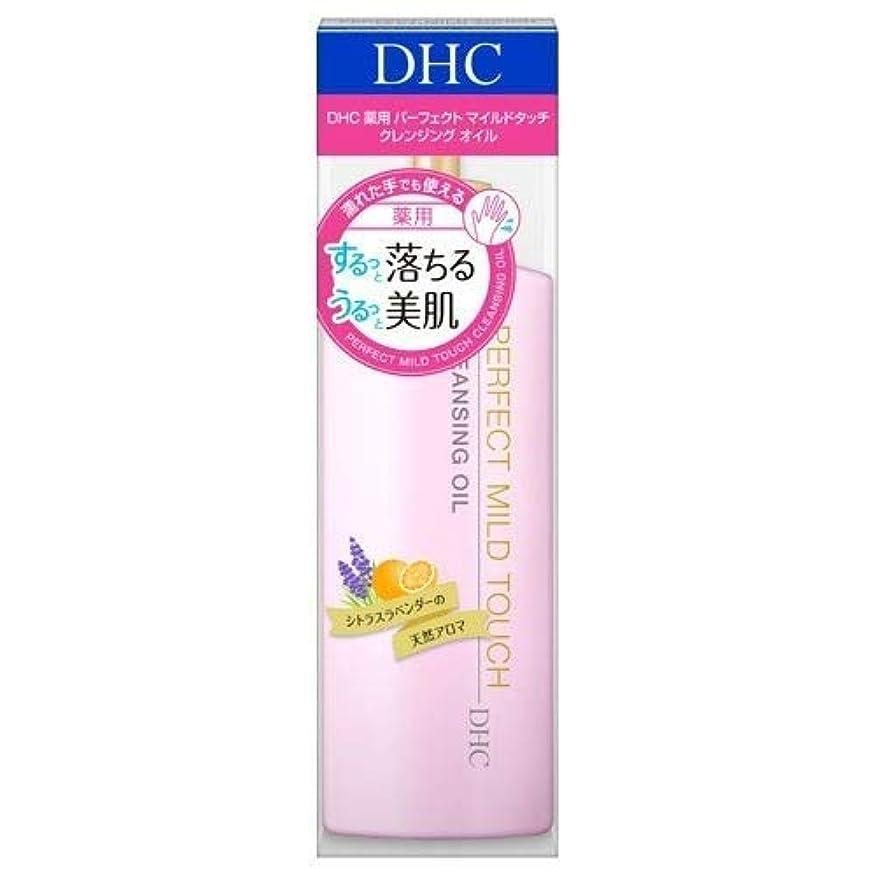 エンターテインメント卵許可するDHC 薬用パーフェクトマイルドタッチクレンジングオイル 195ml × 30個セット