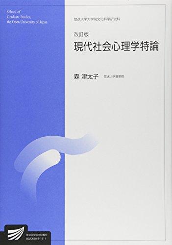現代社会心理学特論 (放送大学大学院教材)