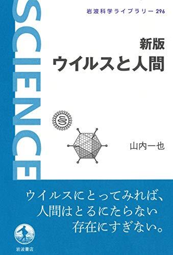 新版 ウイルスと人間 (岩波科学ライブラリー)