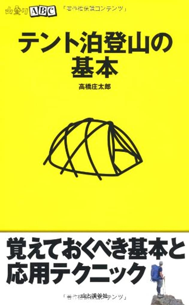 単独でラインナップ名前を作るテント泊登山の基本 (山登りABC)