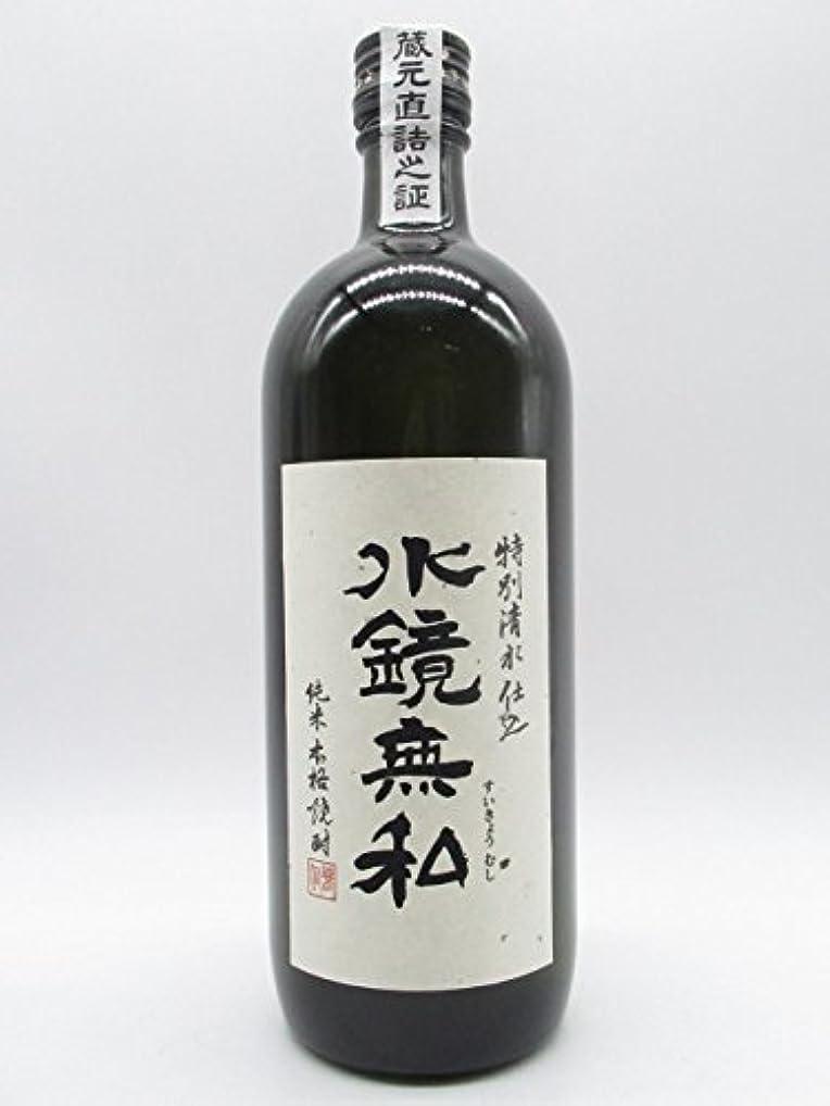 溶かす徴収破産松の泉酒造 水鏡無私 (すいきょうむし) 米焼酎 25度 720ml
