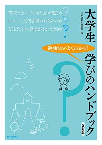 大学生 学びのハンドブック[5訂版]