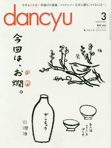 dancyu(ダンチュウ) 2016年 03 月号