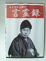 出口王仁三郎の言霊録CD