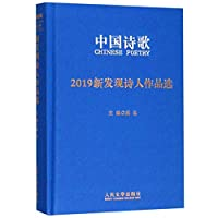 中国诗歌(2019新发现诗人作品选)(精)