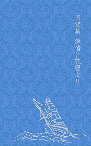 再録集 深情と花暦より (遠野春日書房)