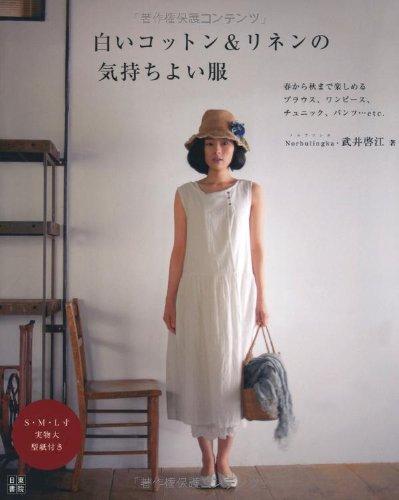 白いコットン&リネンの気持ちよい服 (手作りを楽しむ)