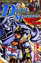 デュエル・マスターズ 17 (てんとう虫コミックス)